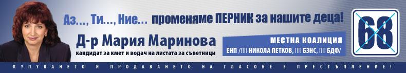 Д-р Мария Маринова - кандидат за кмет водач на листата