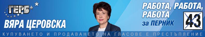 Д-р Вяра Церовска - кандидат за кмет на Перник от ГЕРБ