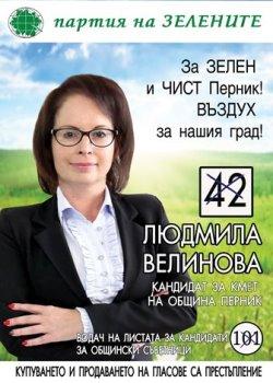 Людмила Велинова - кандидат за кмет на Перник от партия на зелените