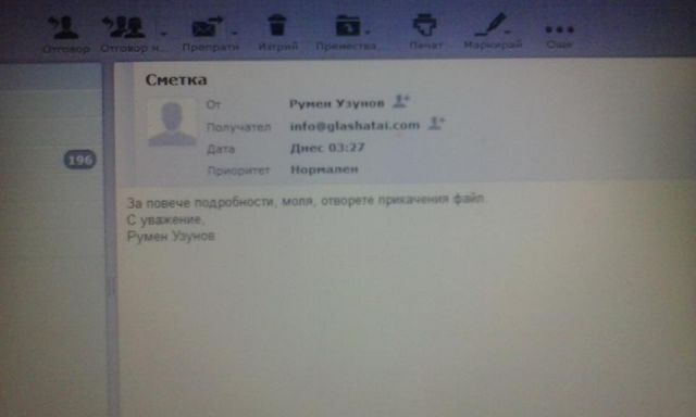 Румен Узунов пак праща сметки