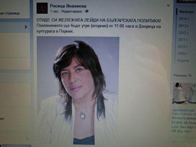 Общината отменя празничните прояви, заради кончината на Янакиева. Поклонението е днес от 11