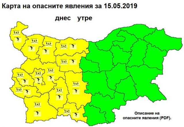 Жълт код за Перник и още 12 области, утре