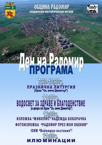 Скромен празник заради пандемията, в Радомир