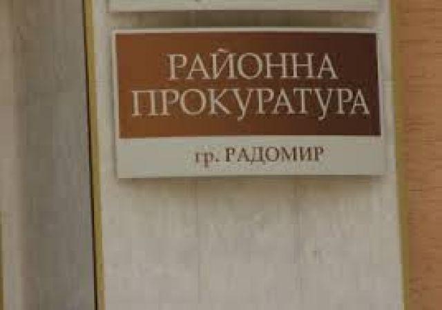 Закриват прокуратурата в Радомир