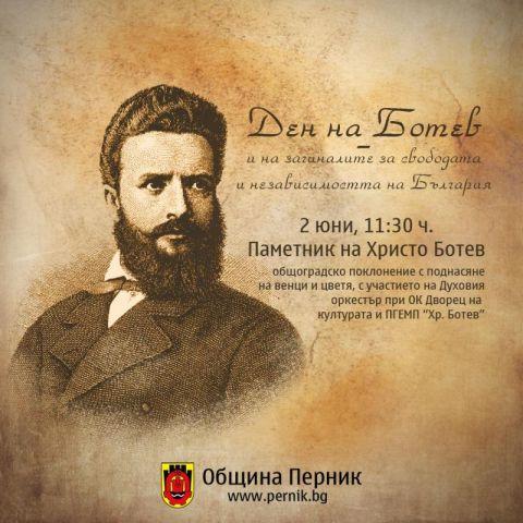 Перник ще почете Деня на Ботев