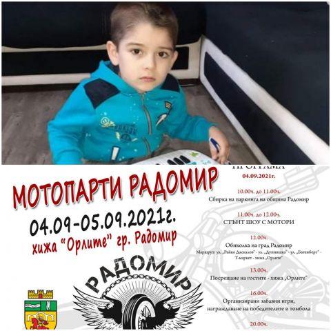 Мотопарти в Радомир помага на малкия Ради