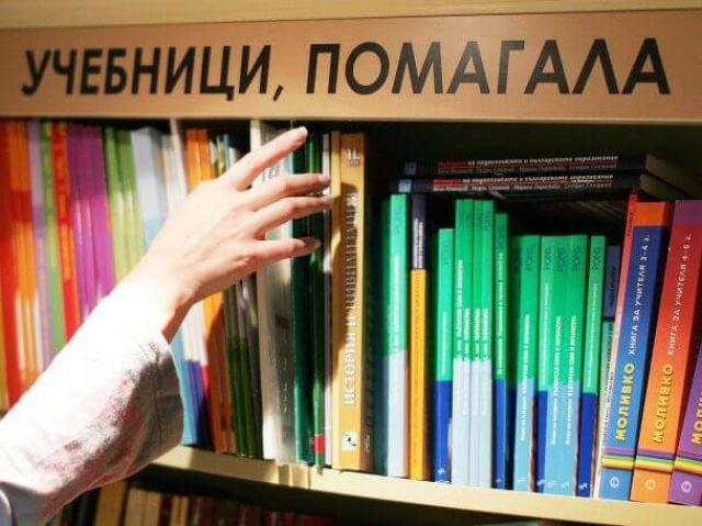 30 млн. лв. oтиват за познавателни книжки и учебници и учебни помагала