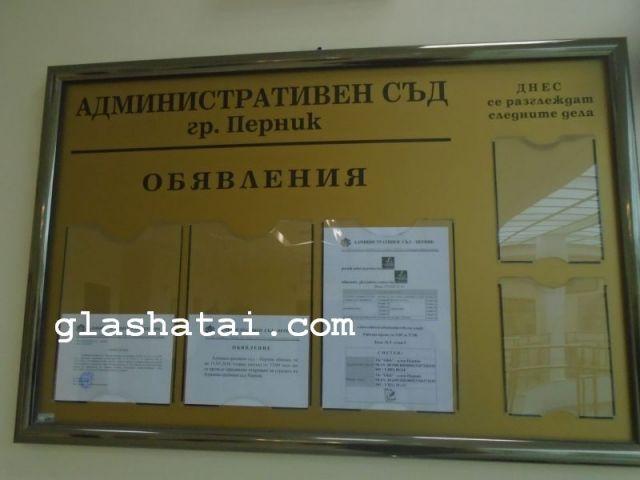 Съдът постанови 10 000  лева глоба за пернишката топлофикация