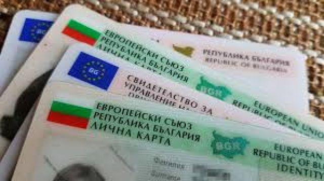 Удължават срока на личните карти
