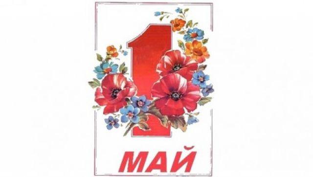 Отбелязваме 1 май - Ден на труда