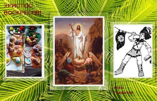 Честито Възкресение!