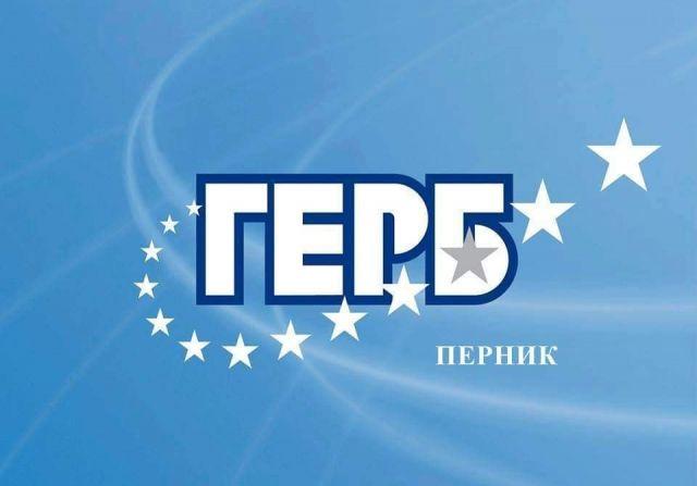 ГЕРБ- Перник организира  турнир по тенис по двойки