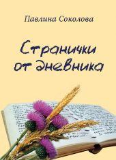 Павлина Соколова с нова стихосбирка