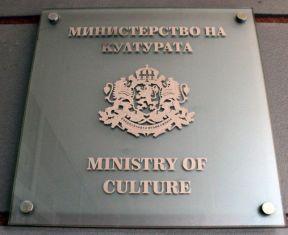 Сурва завладява и Министерството на културата