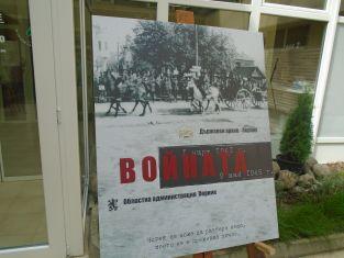 Изложба пази паметта и показва Войната