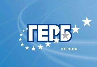 ГЕРБ-СДС oткрива кампанията си в Перник, днес