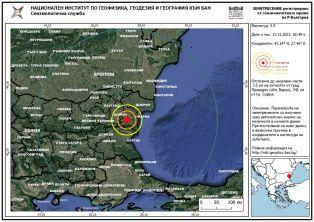 Земетресение тази сутрин
