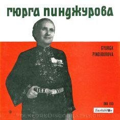 Монтират паметник на Гюрга Пинджурова