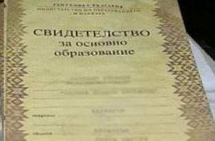Радомирка опита да преметне полицията с фалшива диплома