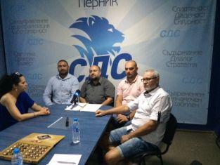 СДС Перник покани на пресконференция само определени журналисти и се изперчи с идеи за възраждане