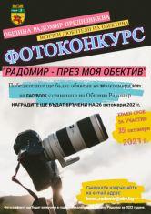 Община Радомир с инетересна провокация към фотографите