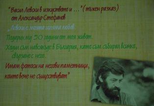 """Представиха книгата """"Васил Левски в изкуството"""
