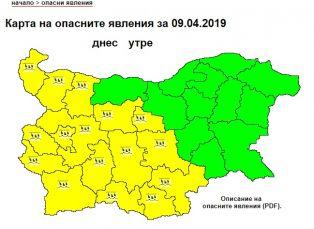 Жълт код за обилни валежи за Перник и още 15 области