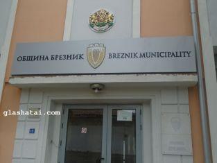 Брезник с нов кмет