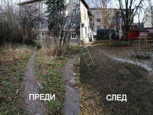 Почистиха градинка в центъра на Перник