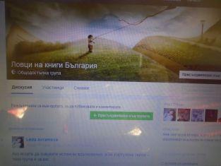 И в България започнаха да ловят книги