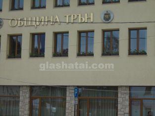 1353 гласа получи на изборите кметът Цветкова. Вижте колко гласа дадоха трънчани на другите кандидати