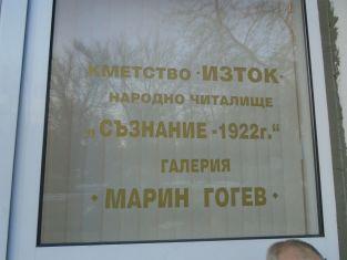 Автор от Горна Оряховица на вниманието на пернишката публика