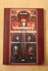 Пернишките храмове, описани в книга