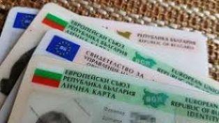 Изгубени или откраднати документи за самоличност няма да се ревалидират