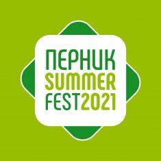 Летен фестивал ще радва перничани