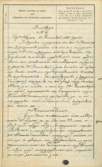 Вижте каква заповед е издал кметът на Трън през 1909 година
