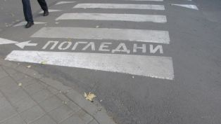 Церовска отчита пешеходните пътеки