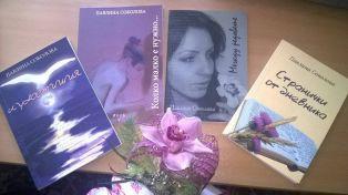 От Перник тръгва поетичният тур на Павлина Соколова