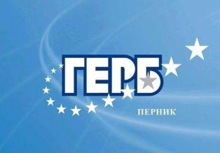 ГЕРБ откриват предизборната кампания, утре