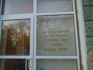 """Нова премиера на поетична книга в галерия """"Марин Гогев"""""""