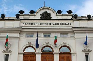 Пернишки пана и пластики ще красят парламента