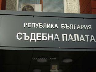 Перничанин получи осем години затвор за разпространение на дрога