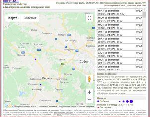 Първо в Глашатай: земетресение удари Граовско