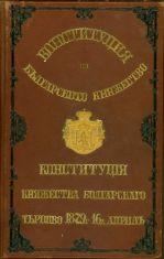 Днес е Денят на конституцията. Празнуват  българските юристи и съдебни служители