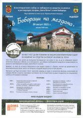 Благотворителен събор събира пари за храм в Радомирско