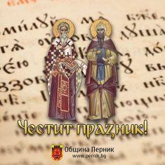 Владимиров: Днешният празник е символ на достойнство и духовност, на стремежа към усъвършенстване и достигане на нови върхове