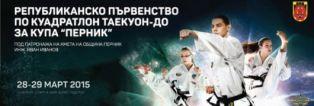Републиканско първенство по таекон-до се провежда в Перник
