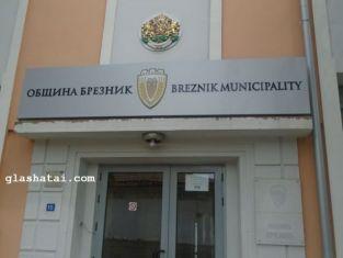 Община Брезник има нов сайт