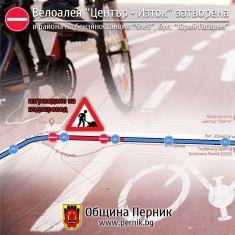 Ето защо  водопроводната връзка между с. Мало Бучино и Перник минава през велоалеята