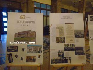 Впечатляващ концерт и бурни аплодисменти за 60-тата годишнина на Двореца